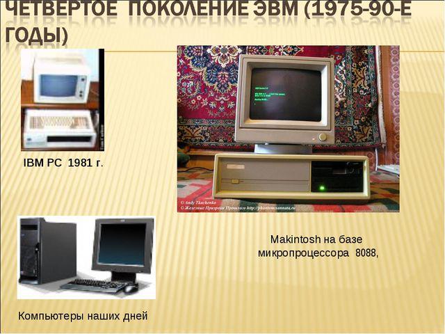 IBM PC 1981 г. Makintosh на базе микропроцессора 8088, Компьютеры наших дней