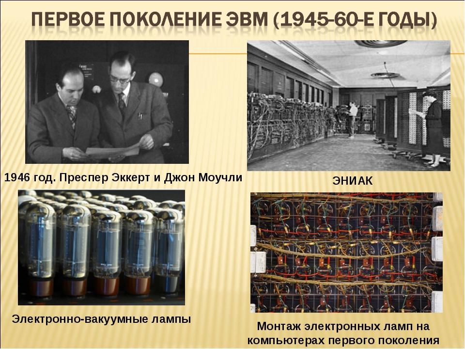 1946 год. Преспер Эккерт и Джон Моучли ЭНИАК Электронно-вакуумные лампы Монта...