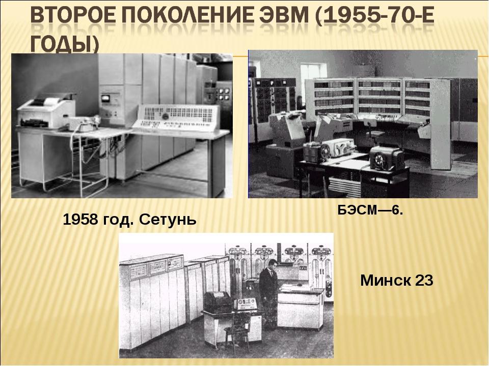 1958 год. Сетунь БЭСМ—6. Минск 23