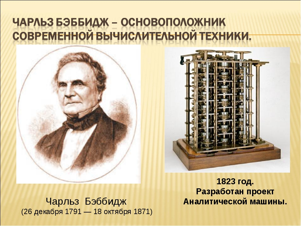 Чарльз Бэббидж (26 декабря 1791 — 18 октября 1871) 1823 год. Разработан проек...