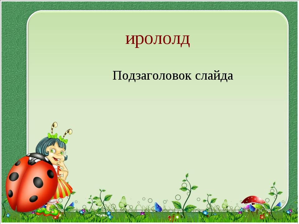 ирололд Подзаголовок слайда