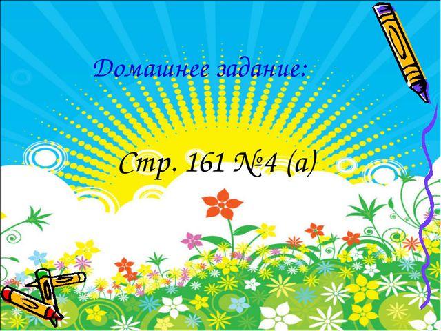 Домашнее задание: Стр. 161 № 4 (а)