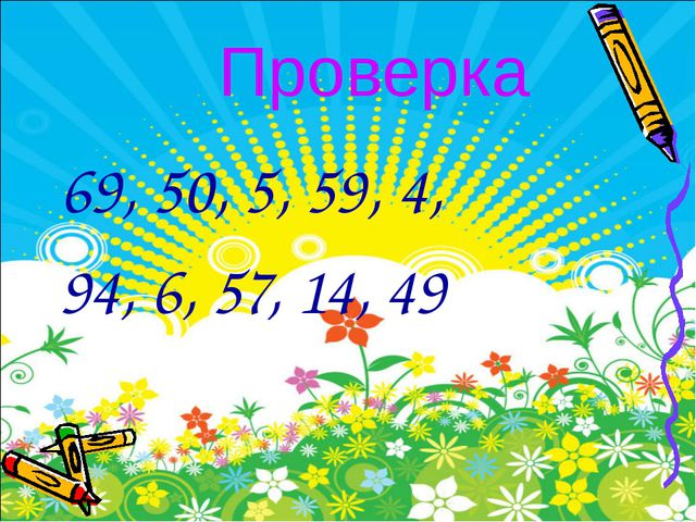 Проверка 69, 50, 5, 59, 4, 94, 6, 57, 14, 49