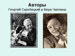 Авторы Георгий Скребицкий и Вера Чаплина