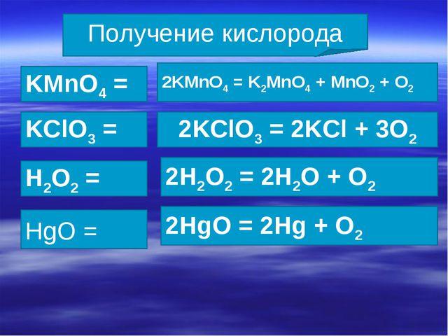 Получение кислорода KMnO4 = KClO3 = H2O2 = HgO = 2KMnO4 = K2MnO4 + MnO2 +...