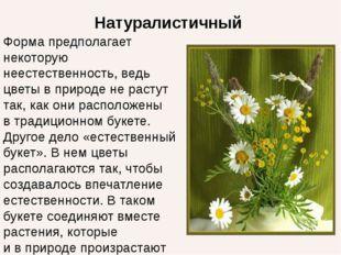 Натуралистичный Форма предполагает некоторую неестественность, ведь цветы вп