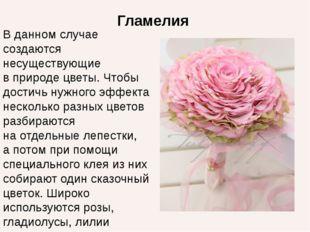 Гламелия В данном случае создаются несуществующие вприроде цветы. Чтобы дост