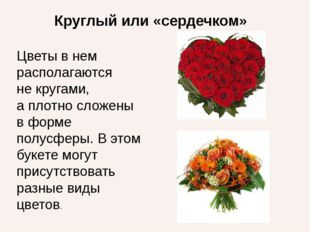 Круглый или «сердечком» Цветы внем располагаются некругами, аплотно сложе