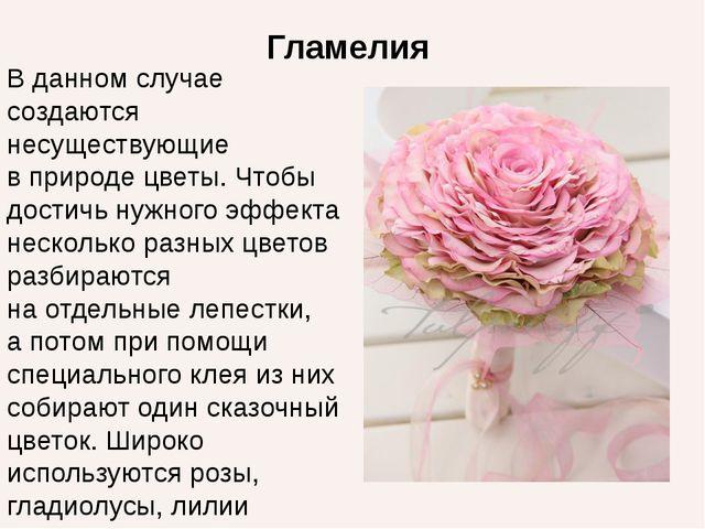 Гламелия В данном случае создаются несуществующие вприроде цветы. Чтобы дост...