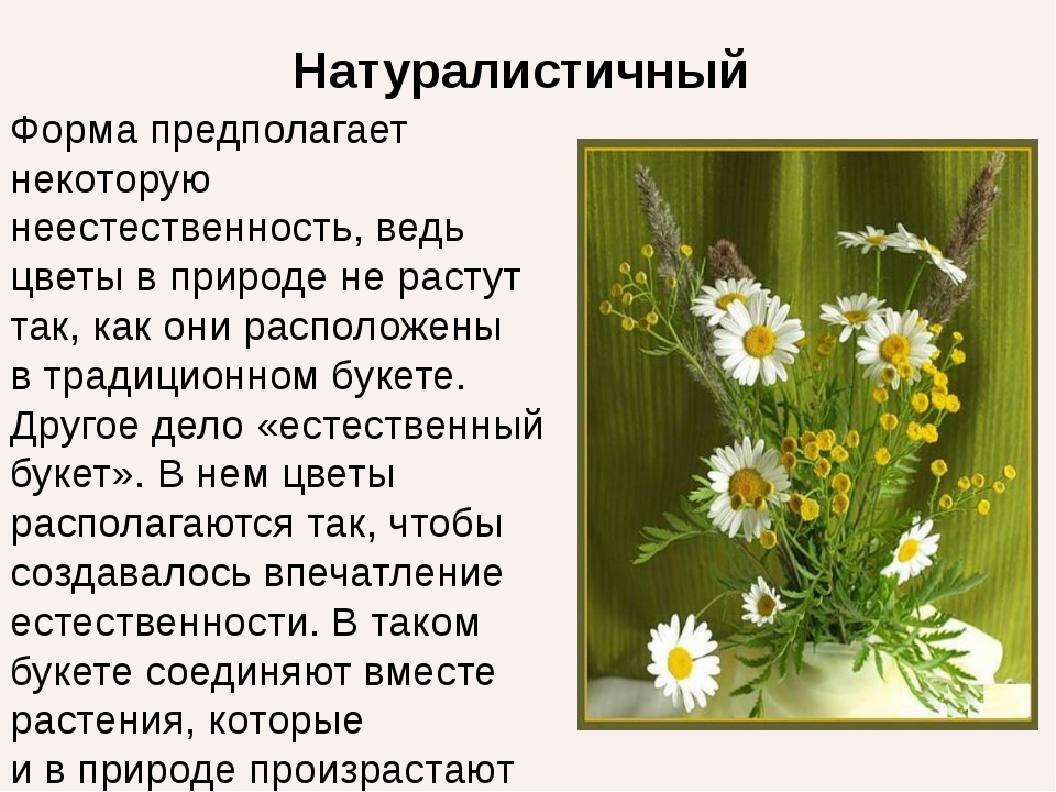 Натуралистичный Форма предполагает некоторую неестественность, ведь цветы вп...