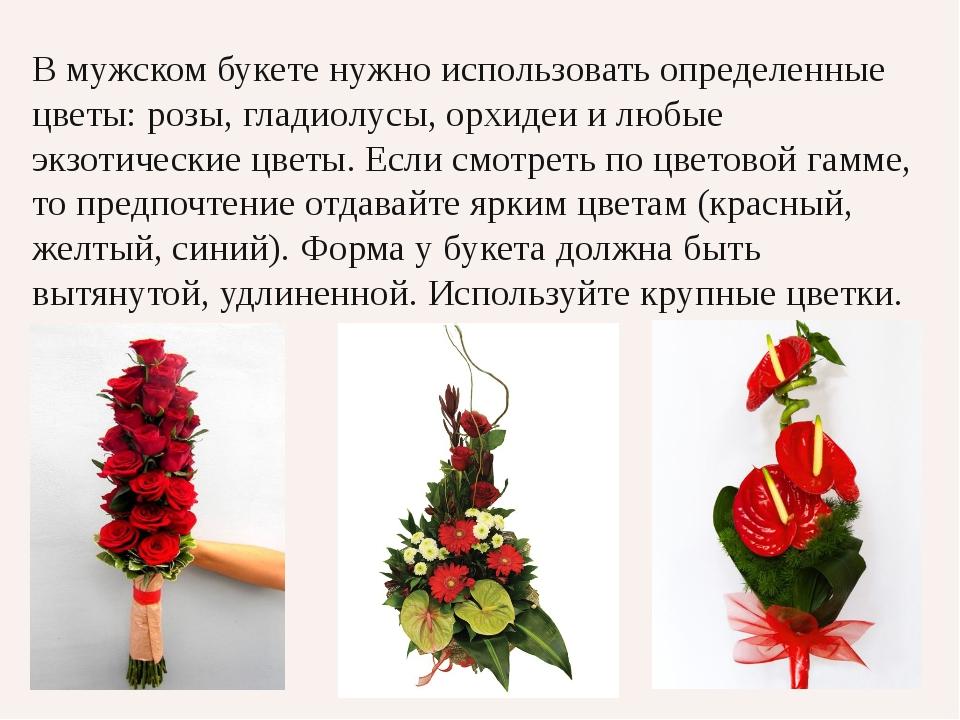 В мужском букете нужно использовать определенные цветы: розы, гладиолусы, орх...