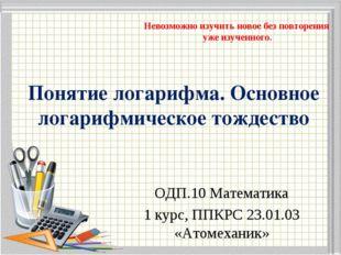 Понятие логарифма. Основное логарифмическое тождество ОДП.10 Математика 1 кур