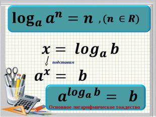 подставим Основное логарифмическое тождество