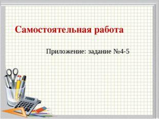 Самостоятельная работа Приложение: задание №4-5
