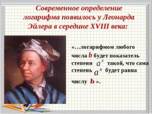 Современное определение логарифма появилось у Леонарда Эйлера в середине XVII