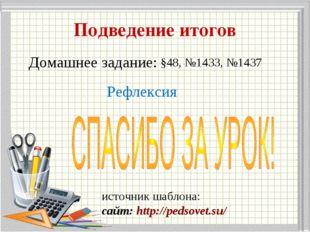 источник шаблона: сайт: http://pedsovet.su/ Домашнее задание: Подведение итог