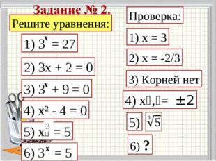 Проверка: 1) x = 3 2) x = -2/3 3) Корней нет 6) ? 4) x₁'₂= ±2 3 Решите уравне