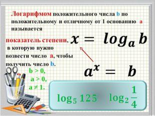 b > 0, a > 0, a ≠ 1.