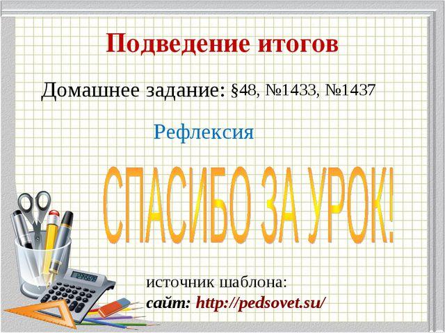 источник шаблона: сайт: http://pedsovet.su/ Домашнее задание: Подведение итог...