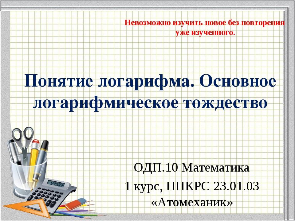 Понятие логарифма. Основное логарифмическое тождество ОДП.10 Математика 1 кур...