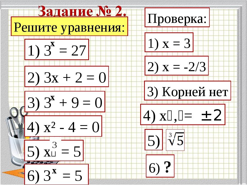 Проверка: 1) x = 3 2) x = -2/3 3) Корней нет 6) ? 4) x₁'₂= ±2 3 Решите уравне...