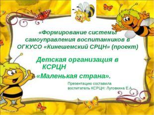 «Формирование системы самоуправления воспитанников в ОГКУСО «Кинешемский СРЦ