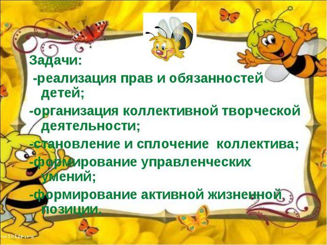 Задачи: -реализация прав и обязанностей детей; -организация коллективной тво...