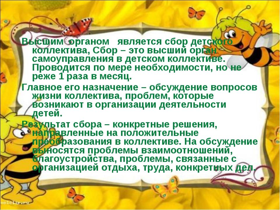 Высшим органом является сбор детского коллектива, Сбор – это высший орган са...