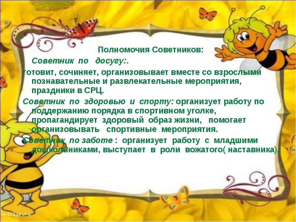 Полномочия Советников: Советник по досугу:. готовит, сочиняет, организовывае...