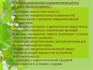 Основные направления коррекционной работы на уроке предусматривают : -коррек