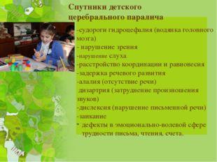 Спутники детского церебрального паралича -судороги гидроцефалия (водянка гол