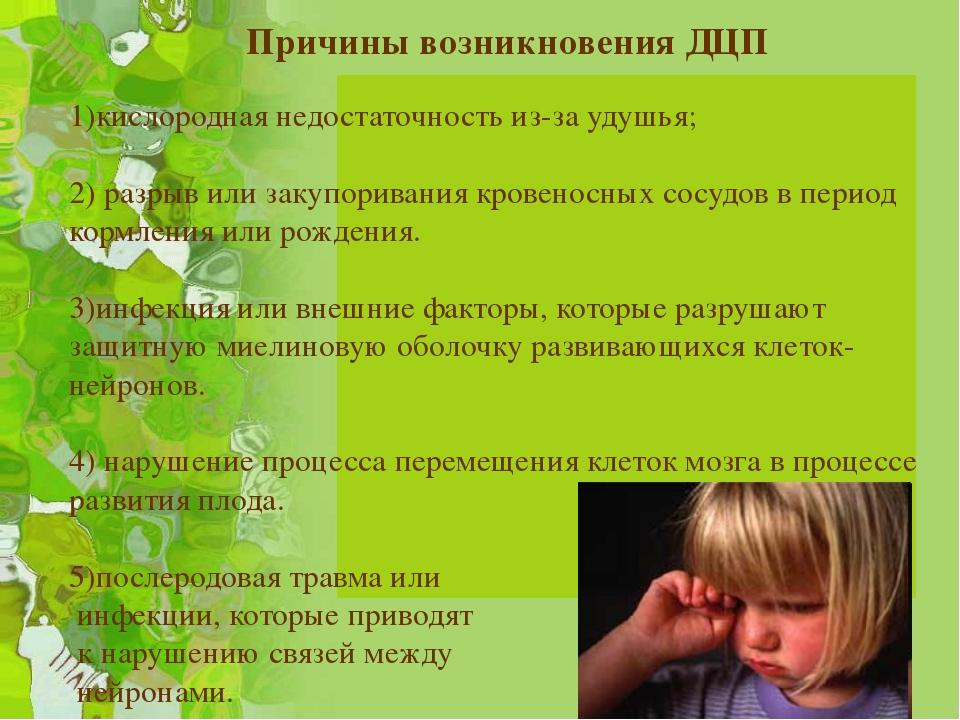 Причины возникновения ДЦП 1)кислородная недостаточность из-за удушья; 2) раз...
