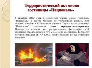 Террористический акт около гостиницы «Националь» 9 декабря 2003 года в резу