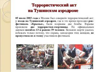 Террористический акт на Тушинском аэродроме 05 июля 2003 года в Москве был с