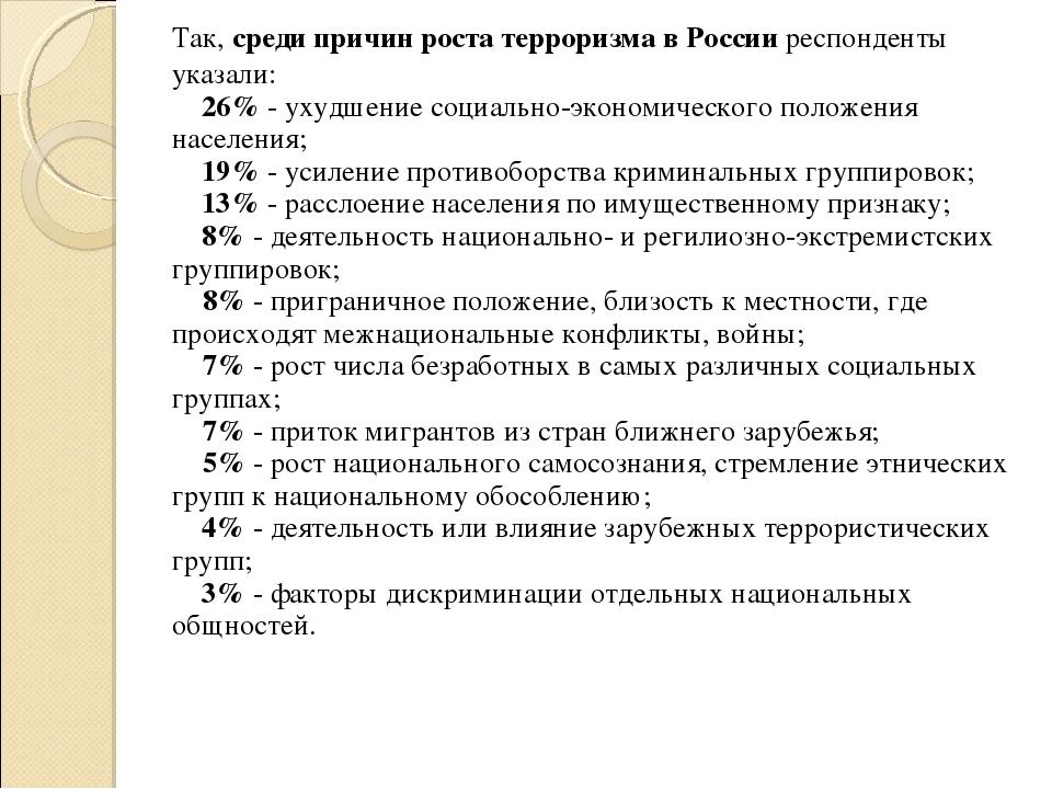Так, среди причин роста терроризма в России респонденты указали: 26% - у...