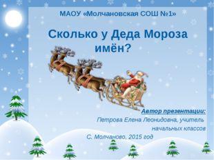МАОУ «Молчановская СОШ №1» Сколько у Деда Мороза имён? Автор презентации: Пе