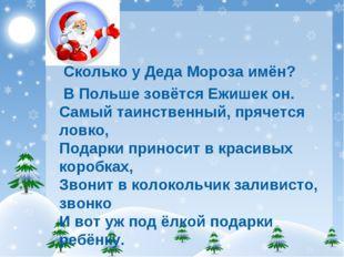 Сколько у Деда Мороза имён? В Польше зовётся Ежишек он. Самый таинственный,