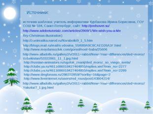 Источники: источник шаблона: учитель информатики Курбанова Ирина Борисовна, Г