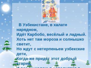 В Узбекистане, в халате нарядном, Идёт Карбобо, весёлый и ладный. Хоть нет т