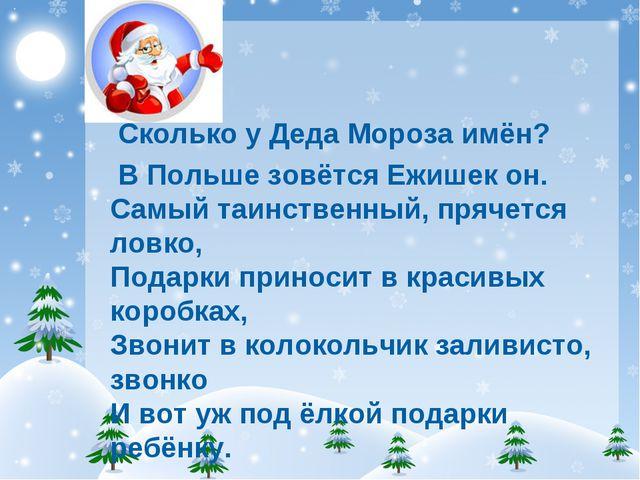 Сколько у Деда Мороза имён? В Польше зовётся Ежишек он. Самый таинственный,...