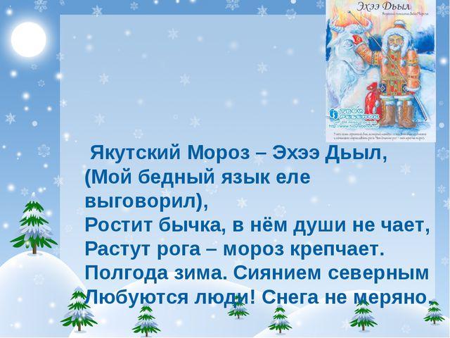 Якутский Мороз–Эхээ Дьыл, (Мой бедный язык еле выговорил), Ростит бычка, в...