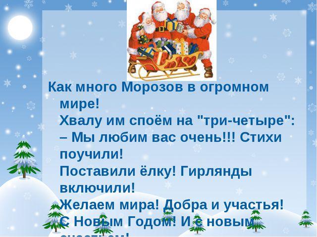 """Как много Морозов в огромном мире! Хвалу им споём на """"три-четыре"""": –Мы люби..."""