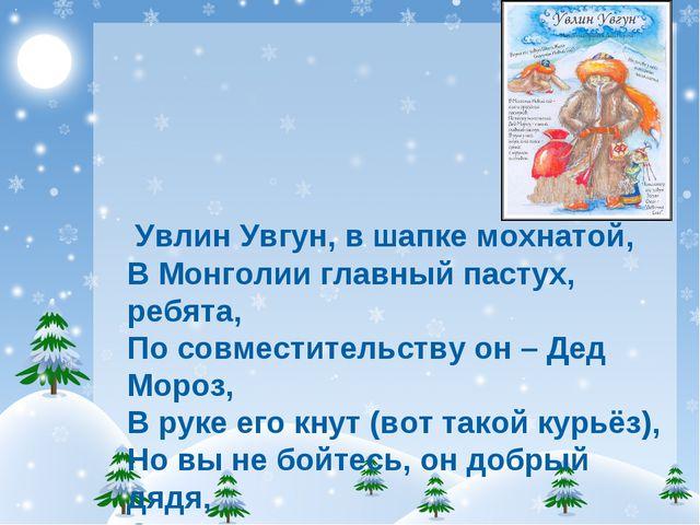 Увлин Увгун, в шапке мохнатой, В Монголии главный пастух, ребята, По совмест...