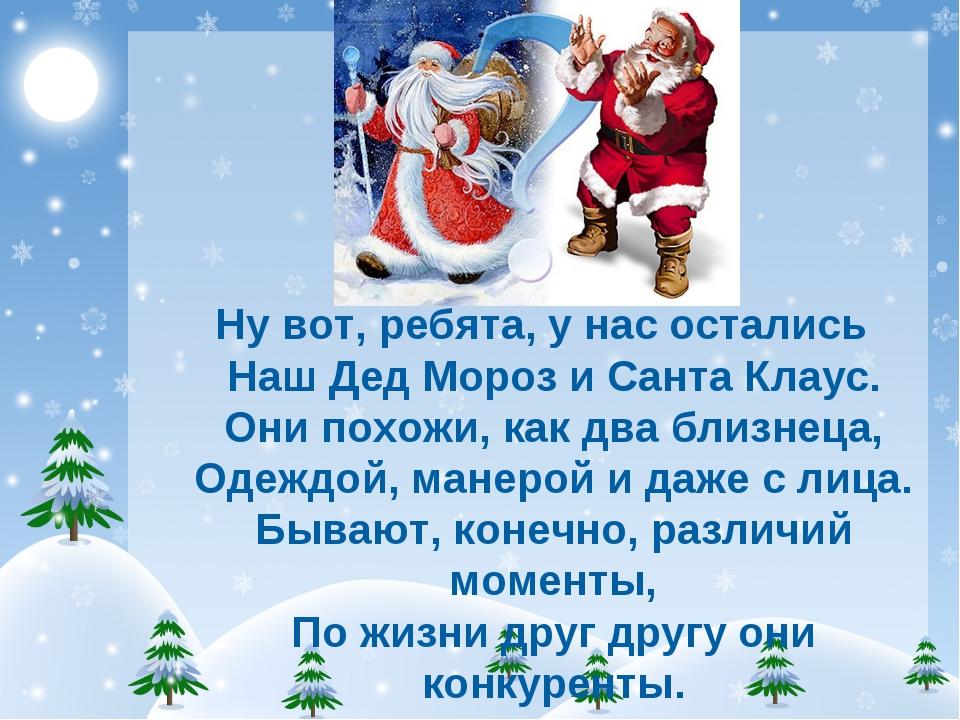 Ну вот, ребята, у нас остались Наш Дед Мороз и Санта Клаус. Они похожи, как...