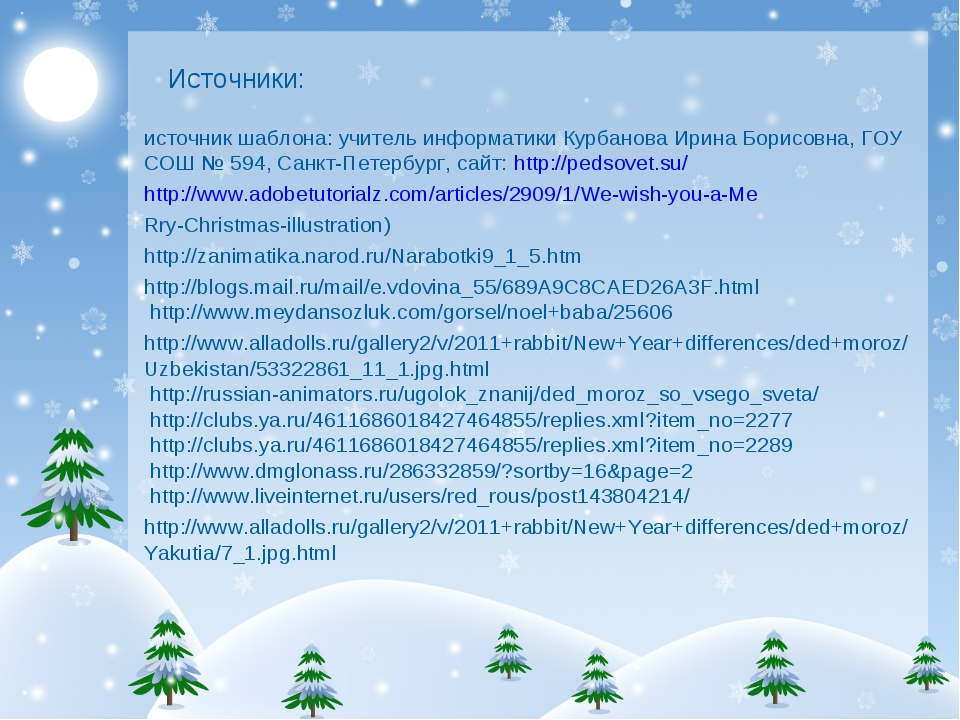 Источники: источник шаблона: учитель информатики Курбанова Ирина Борисовна, Г...