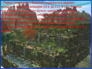 . Первое упоминание о Вавилоне содержится в надписи аккадского царя Шаркалиш