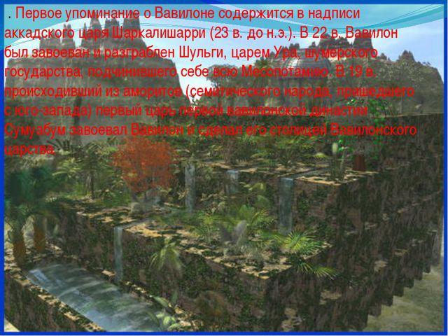 . Первое упоминание о Вавилоне содержится в надписи аккадского царя Шаркалиш...