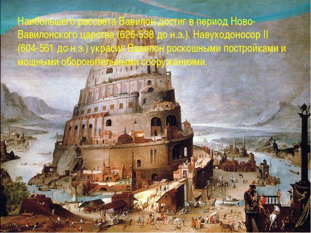 Наибольшего рассвета Вавилон достиг в период Ново-Вавилонского царства (626-...