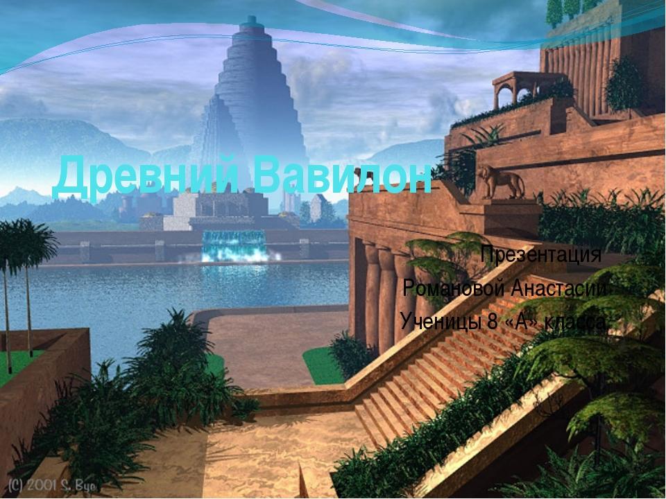 Древний Вавилон Презентация Романовой Анастасии Ученицы 8 «А» класса