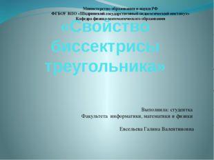 «Свойство биссектрисы треугольника» Выполнила: студентка Факультета информати